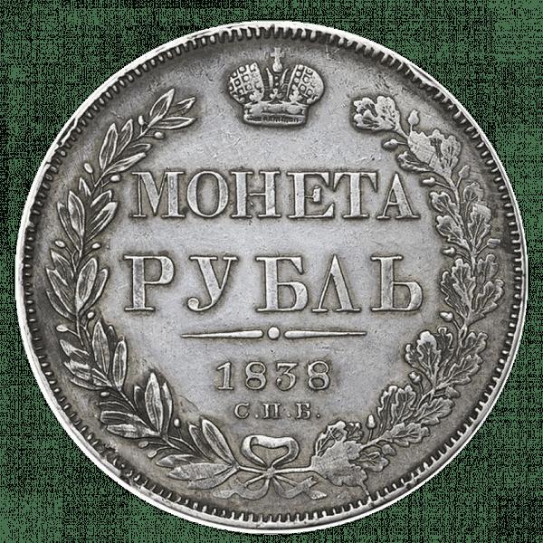 1 рубль 1838 года СПБ НГ