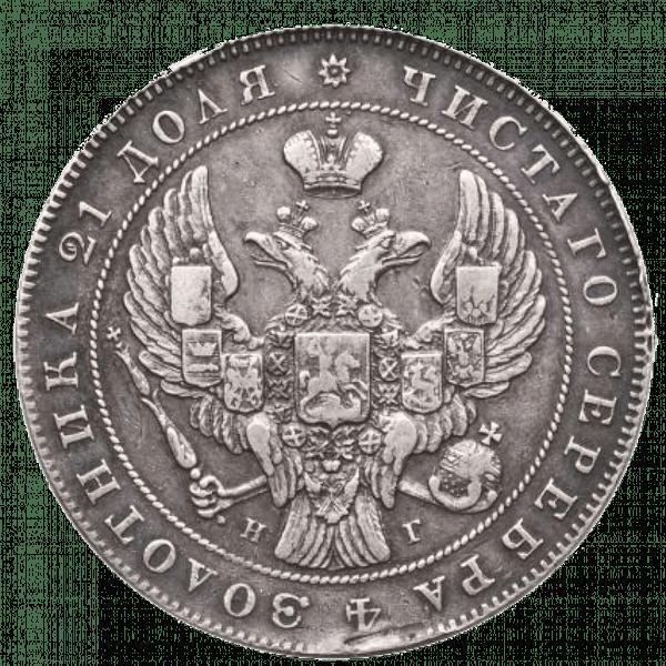 1 рубль 1839 года СПБ НГ