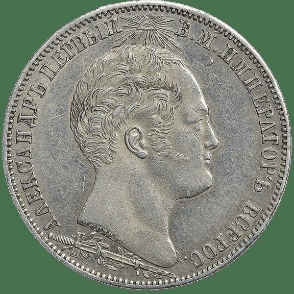 1 рубль 1839 года «Бородино»