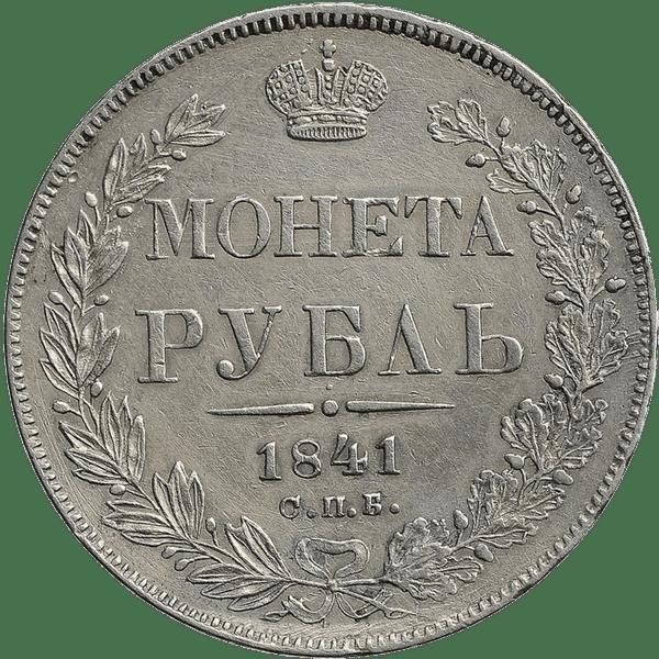 1 рубль 1841 года СПБ НГ
