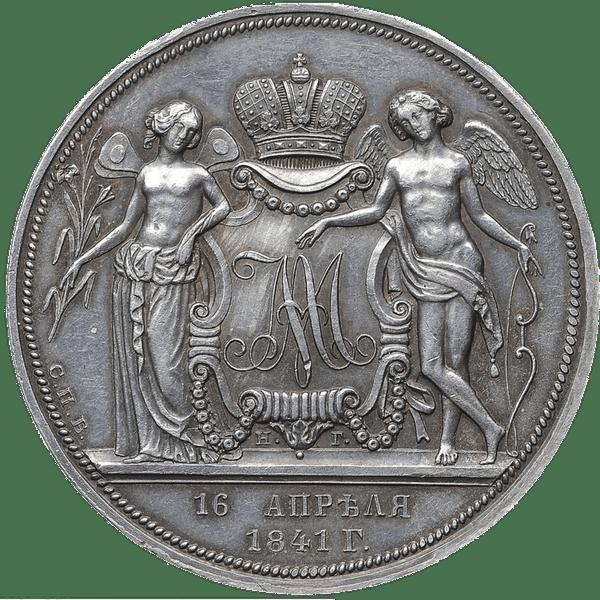 1 рубль 1841 года СПБ НГ «Свадебный»