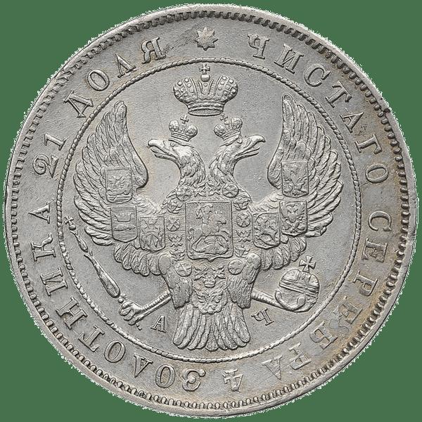 1 рубль 1842 года СПБ АЧ