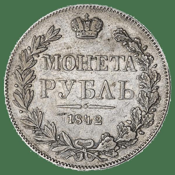 1 рубль 1842 года MW