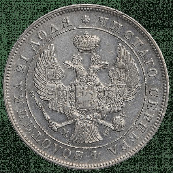 1 рубль 1843 года MW