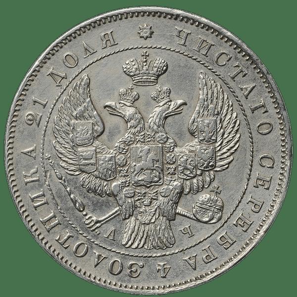 1 рубль 1843 года СПБ АЧ
