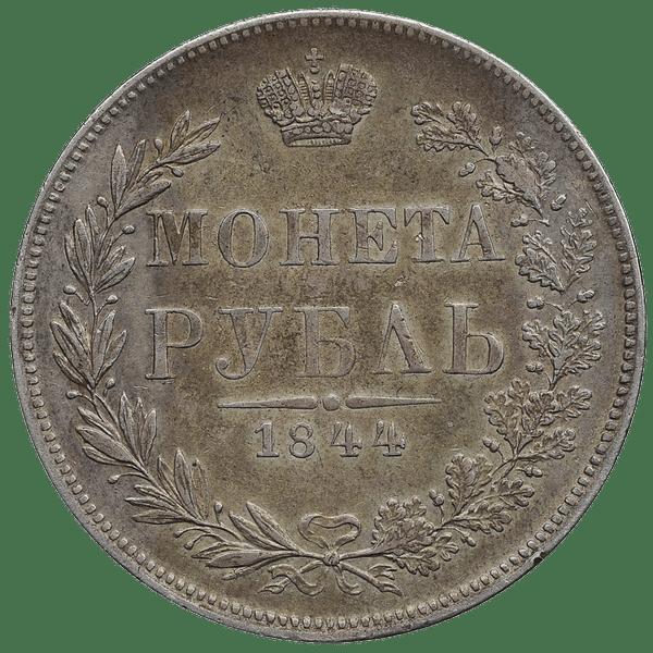 1 рубль 1844 года MW