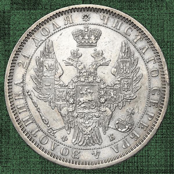 1 рубль 1858 года СПБ ФБ