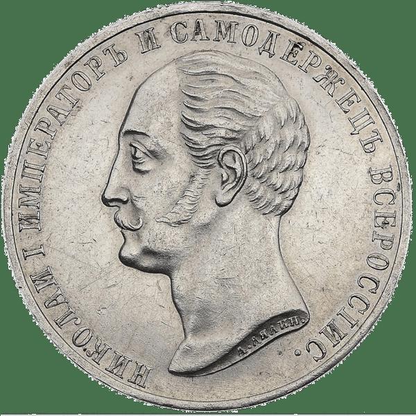 1 рубль 1859 года СПБ АГ «Открытие Памятника. Конь»