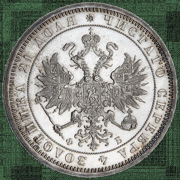 1 рубль 1859 года СПБ ФБ