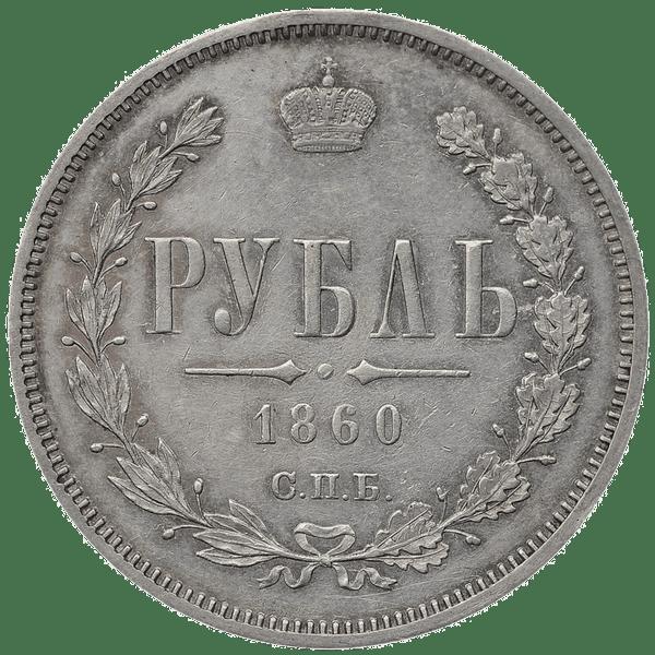 1 рубль 1860 года СПБ ФБ