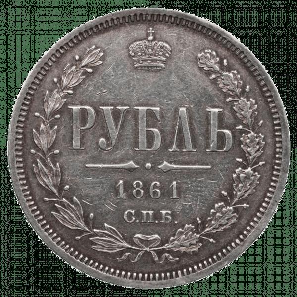 1 рубль 1861 года СПБ ФБ