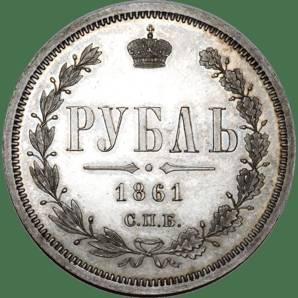 1 рубль 1861 года СПБ МИ