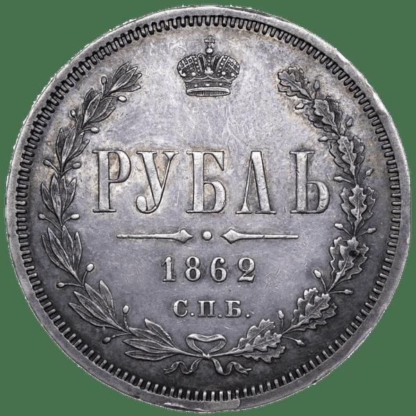 1 рубль 1862 года СПБ МИ