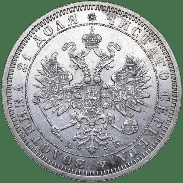 1 рубль 1863 года СПБ АБ