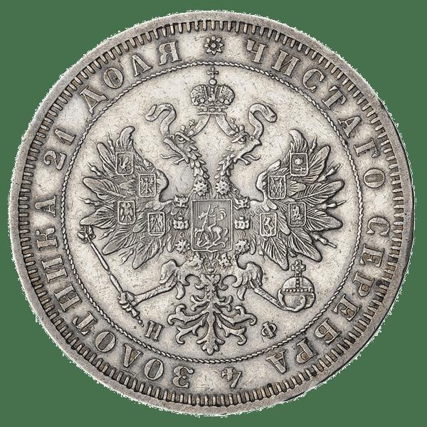 1 рубль 1864 года СПБ НФ