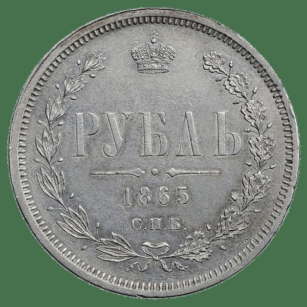 1 рубль 1865 года СПБ НФ