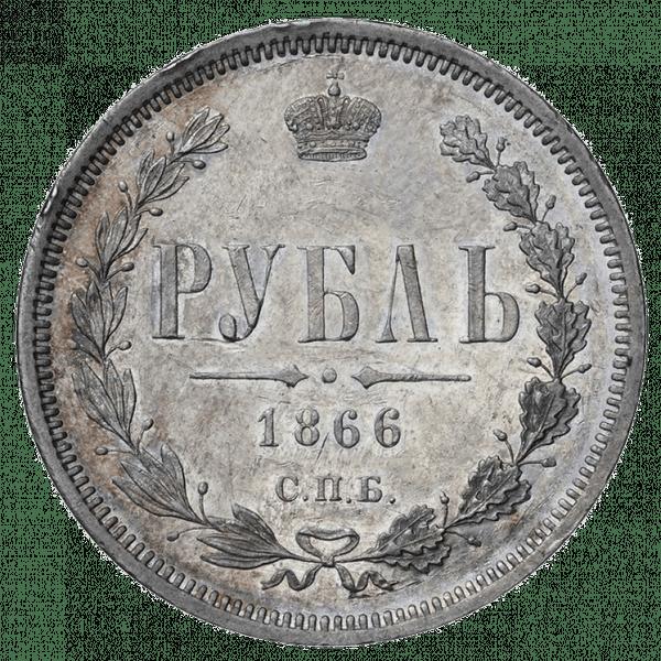 1 рубль 1866 года СПБ НФ