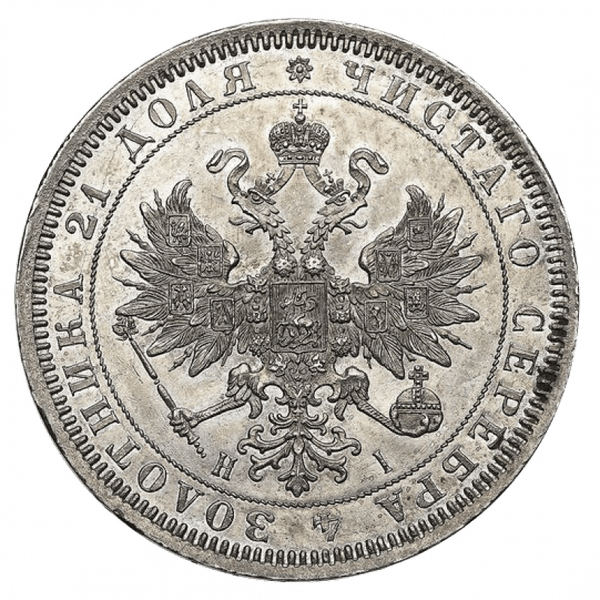 1 рубль 1866 года СПБ НI