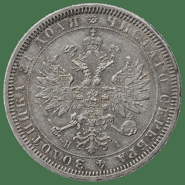 1 рубль 1867 года СПБ НI