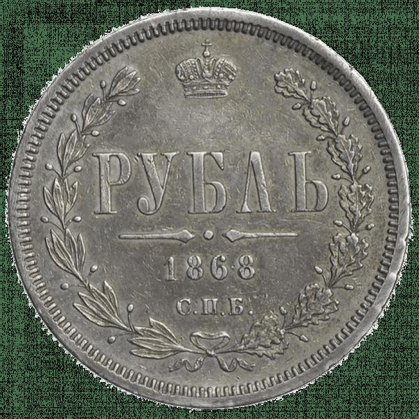 1 рубль 1868 года СПБ НI
