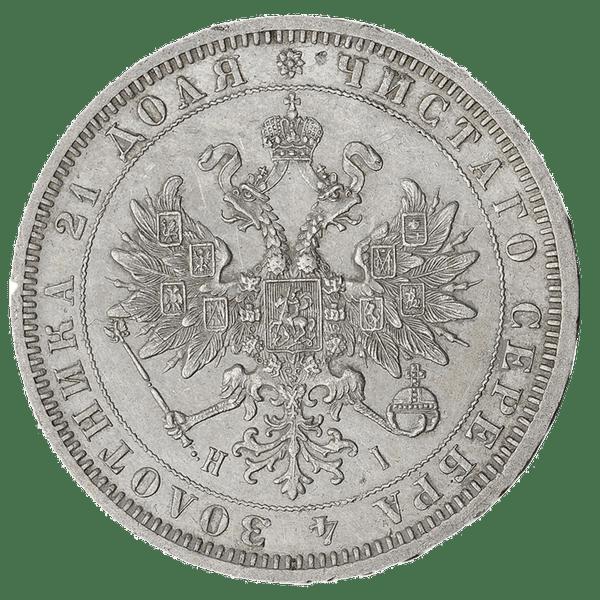 1 рубль 1871 года СПБ НI