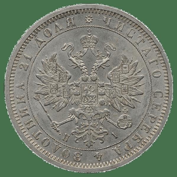 1 рубль 1872 года СПБ НI