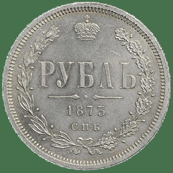 1 рубль 1873 года СПБ НI