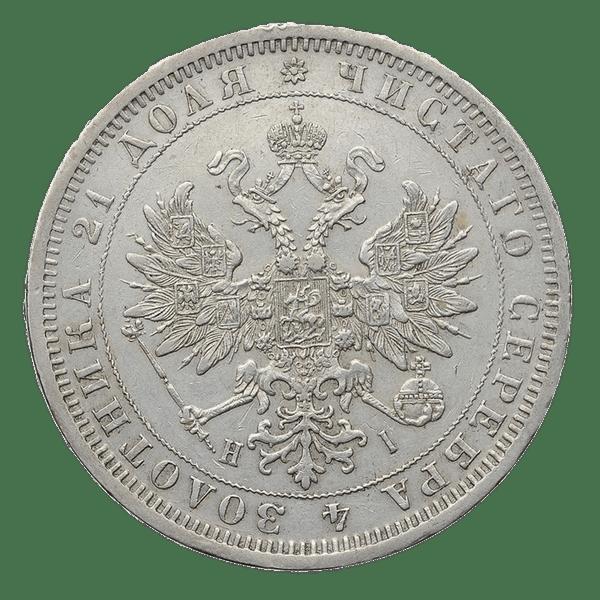 1 рубль 1875 года СПБ НI