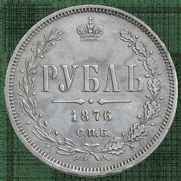 1 рубль 1876 года СПБ НI