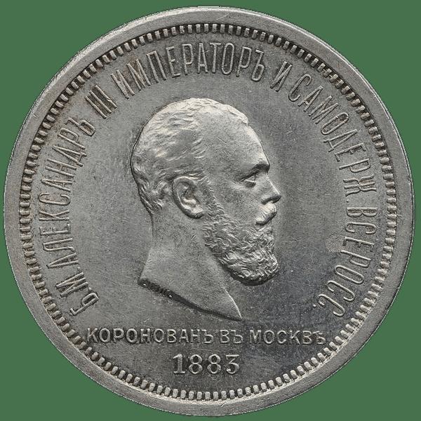 1 рубль 1883 года «Коронация Александра III»