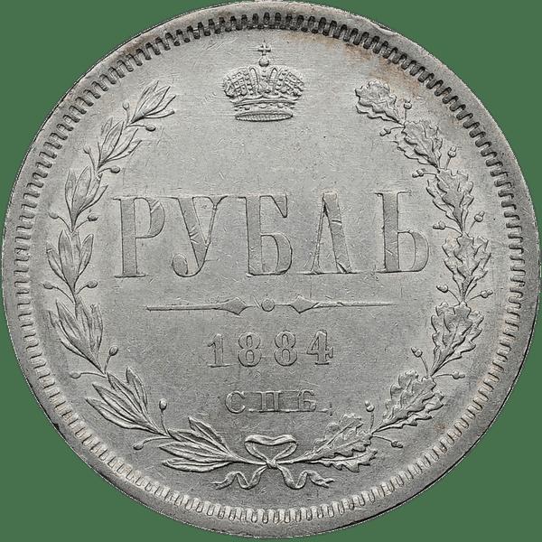 1 рубль 1884 года СПБ АГ