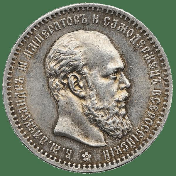 1 рубль 1888 года АГ