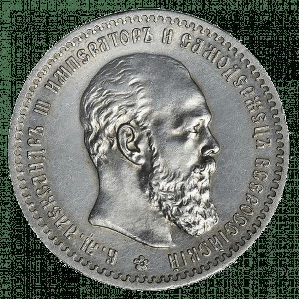 1 рубль 1889 года АГ