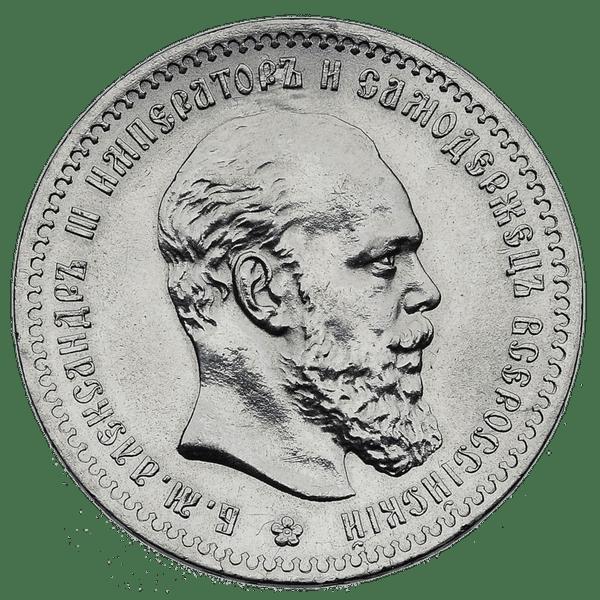 1 рубль 1890 года АГ