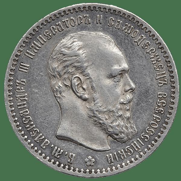 1 рубль 1891 года АГ