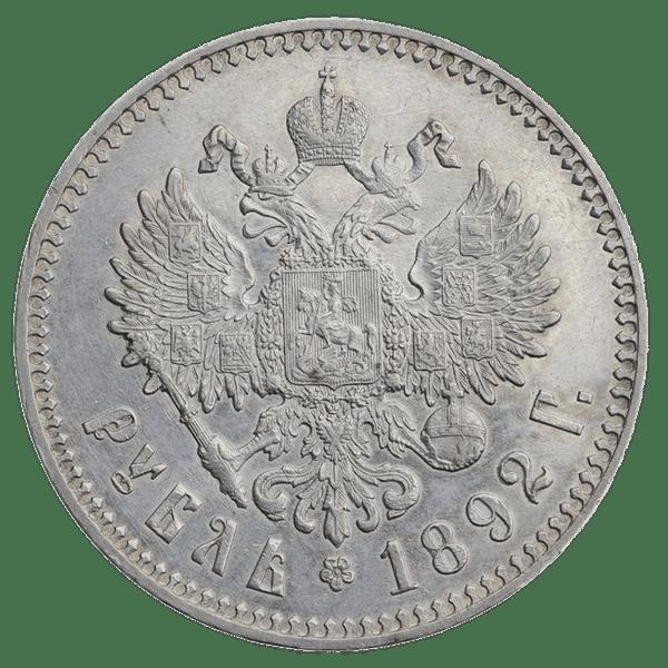 1 рубль 1892 года АГ