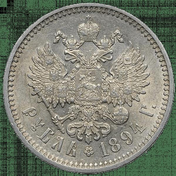 1 рубль 1894 года АГ
