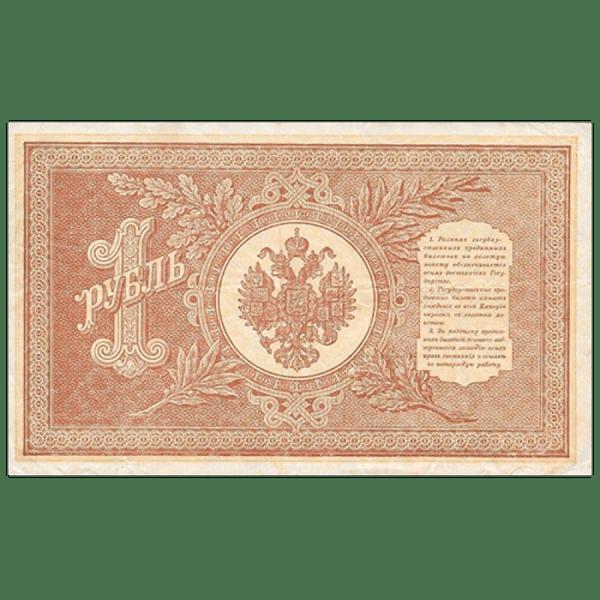 Банкнота 1 рубль 1898 года