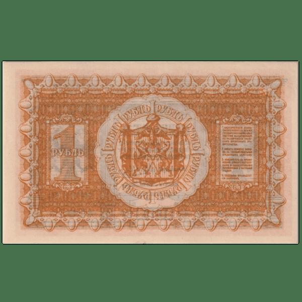 1 рубль 1918 года. Сибирское временное правительство