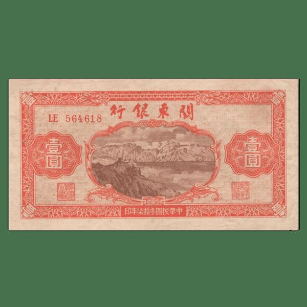 1 юань 1948 года «Корабль». Китай