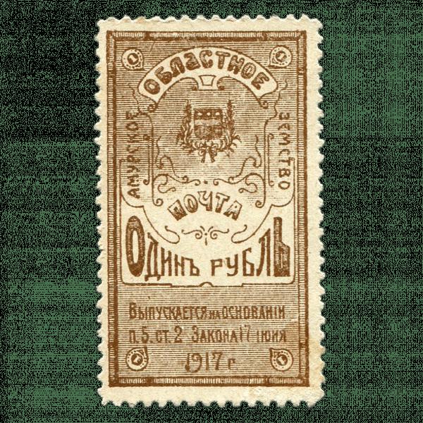 1 рубль 1917 года. Амурское областное земство. Деньги-марки