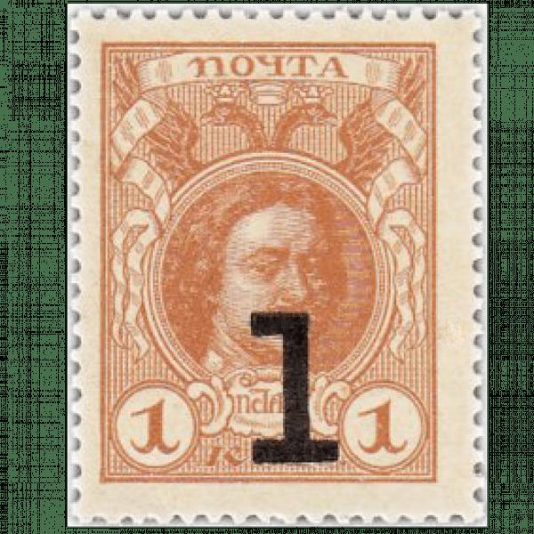 1 копейка 1915 года. С надпечаткой. Деньги-марки
