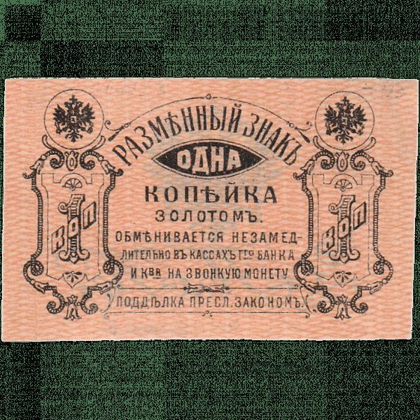1 копейка золотом 1921 года. Земское правительство Приамурского Края