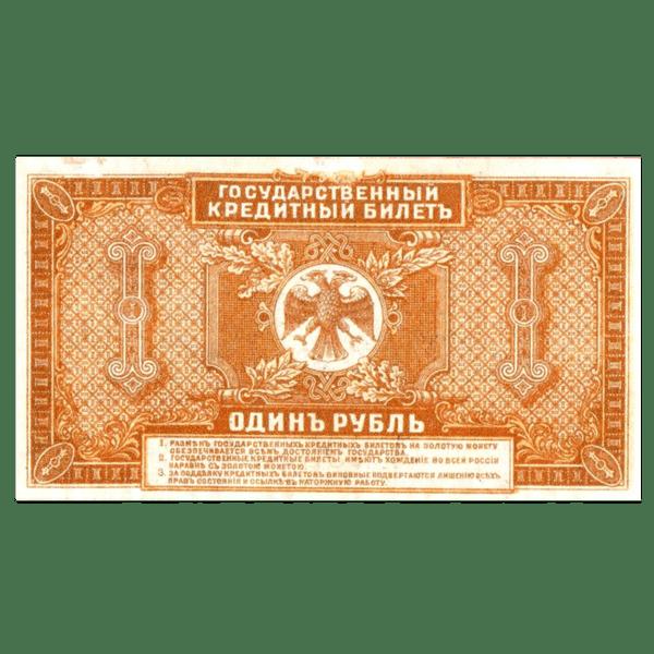 1 рубль 1920 года. Дальний Восток