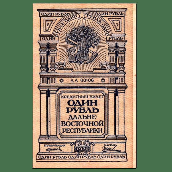 1 рубль 1920 года. Дальневосточная Республика