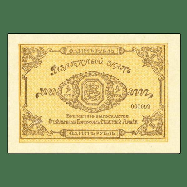1 рубль 1919 года. Отдельный корпус Северной армии. Генерал Родзянко