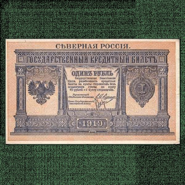 1 рубль 1919 года. Северная Россия