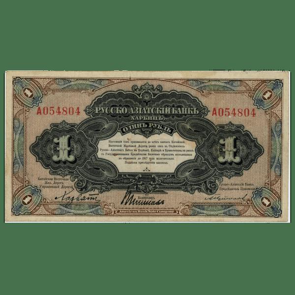 1 рубль 1919 года. Русско-Азиатский банк. Генерал Хорват