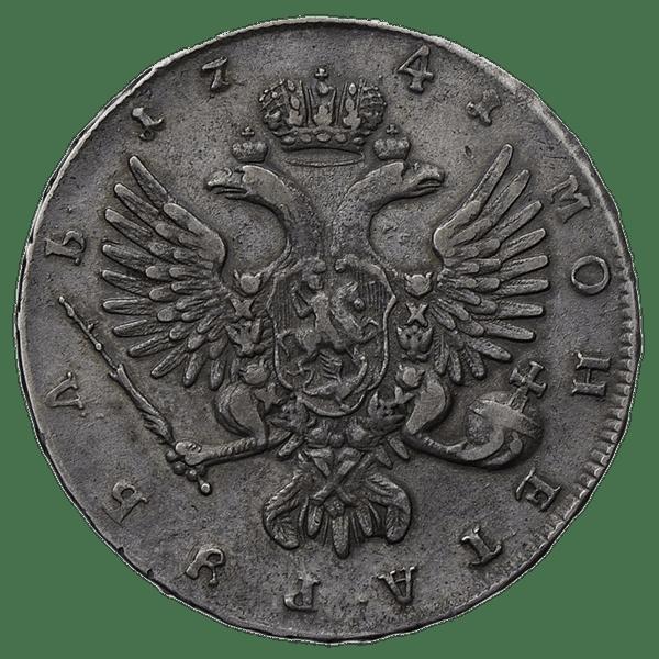1 рубль 1741 года ММД