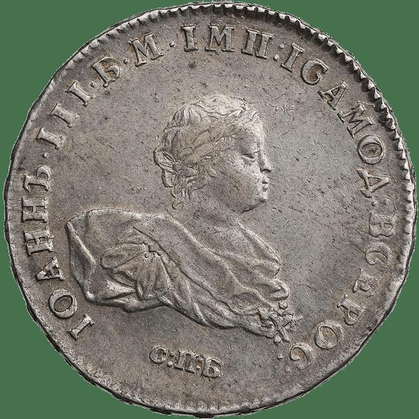1 рубль 1741 года СПБ